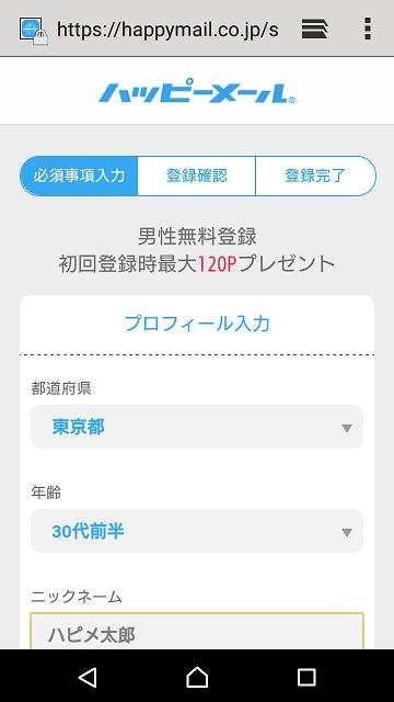 ハッピーメール登録