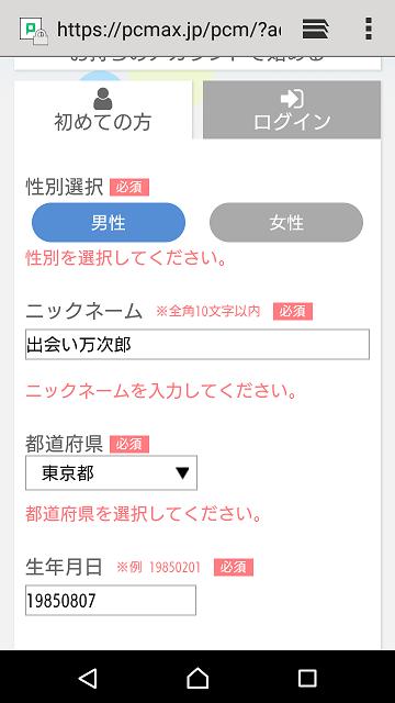 PCMAX新規会員登録