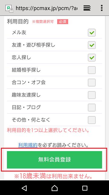 PCMAX無料会員登録完了