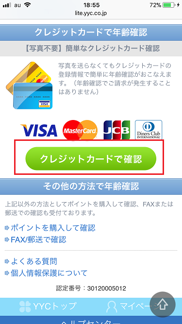 YYCの年齢確認クレジットカードで確認